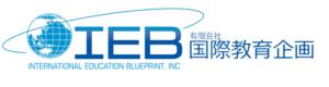 IEB, Inc | 有限会社国際教育企画