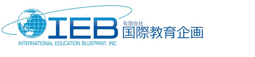 IEB, Inc | 国際教育企画 header image